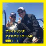 ブライトリング アクロバットチームに挑戦!!