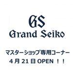 GRAND SEIKOマスターショップ専用コーナーオープン