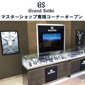 東日本最大級の GRAND SEIKOマスターショップ 専用コーナーオープン!!
