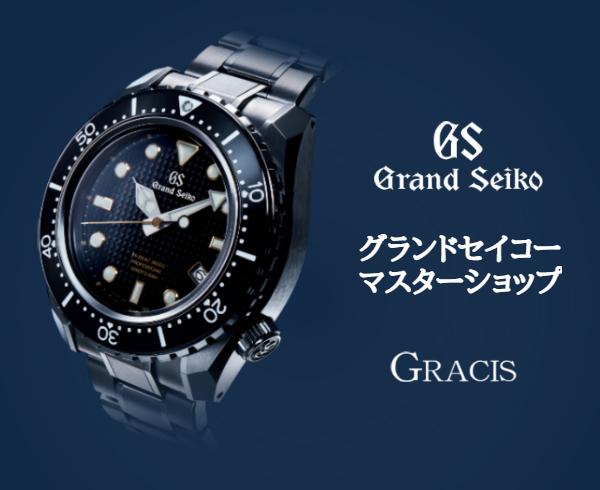 グラシスはセイコー認定のグランドセイコーマスターショップです。