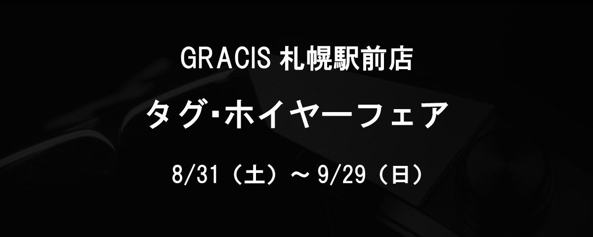 GRACIS駅前店にてタグ・ホイヤーフェア開催!!!