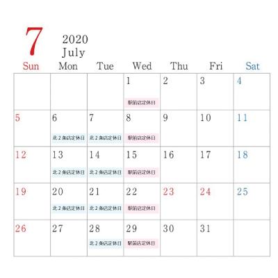 7月定休日のご案内