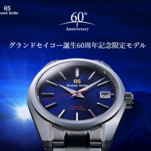 グランドセイコー誕生60周年記念限定モデル